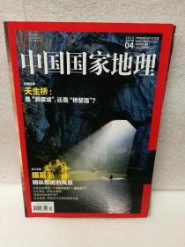 中国国家地理2015.4(总第654期)