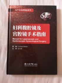 妇科腹腔镜及宫腔镜手术指南