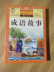 成语故事(彩图注音版)/新课标学生课外必读丛书