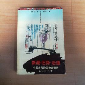 新潮·旧势·治道:中国古代治国智道透析