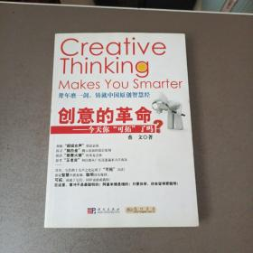 """创意的革命——今天你""""可拓""""了吗?"""