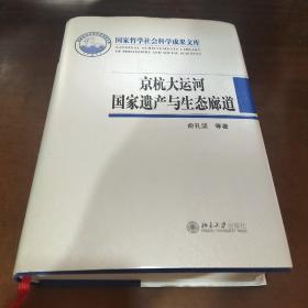 京杭大运河国家遗产与生态廊道(附光盘)