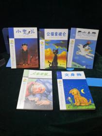 彩乌鸦系列:文身狗,火车老鼠,爱心企鹅,公猫拿破仑,小鬼儿,小幽灵。六本合售