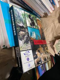 四川省旅游发展总体规划