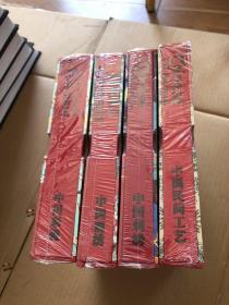 中国传统手工艺实物书系【中国民间工艺】【中国彩瓷】【中国刺绣】【中国湘绣】4册合售