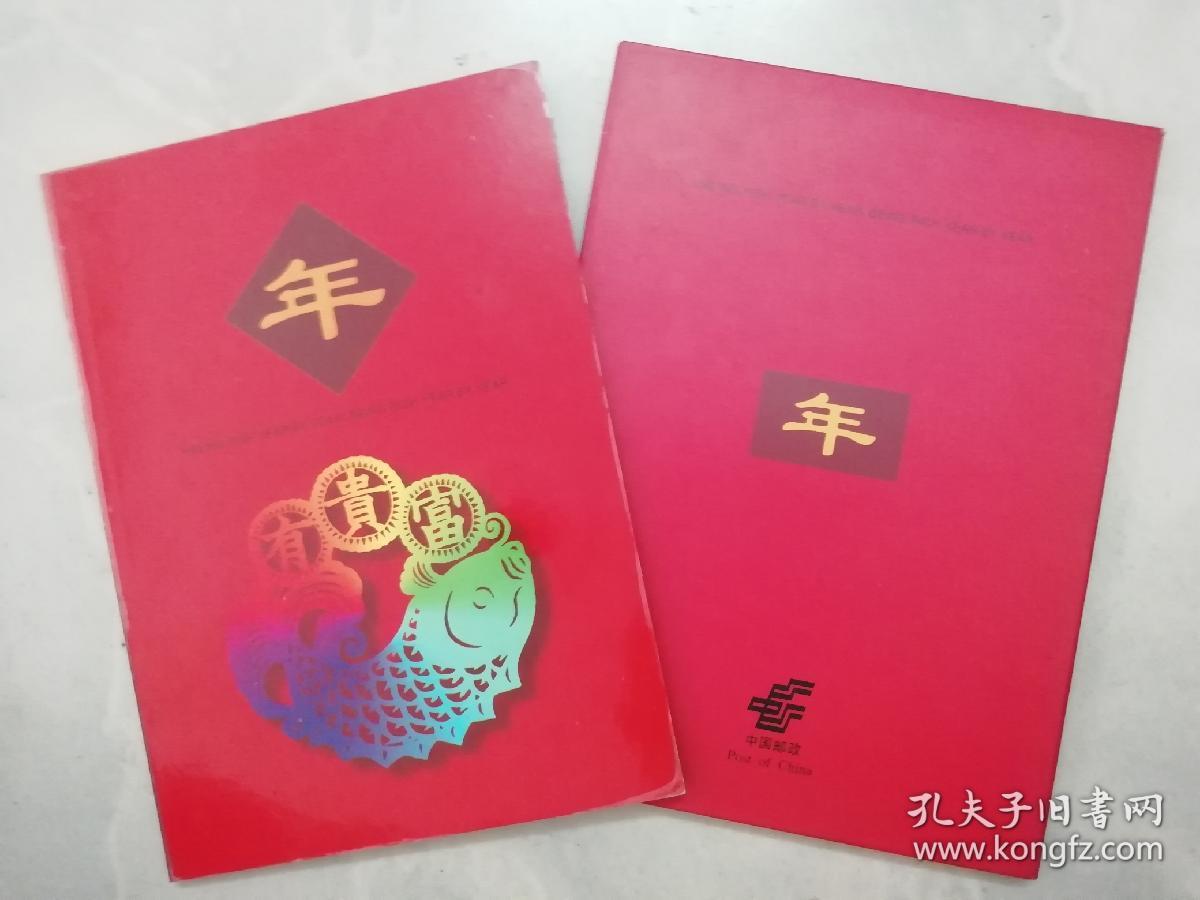 中国的年 (邮册)