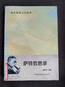 西方思想文化经典;萨特哲思录