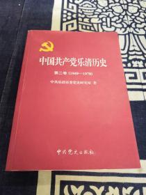 中国共产党乐清历史第二卷(1949-1978)