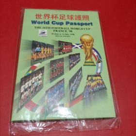 世界杯足球护照(纪念钱币一套)32枚