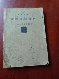 民国二十六年横排版:《实用国语会话》