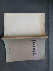 中国历史纪年表[大32开].