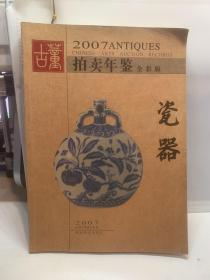 2007拍卖年鉴:瓷器(全彩版)