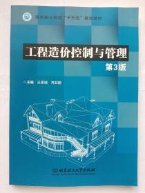工程造价控制与管理 第3版