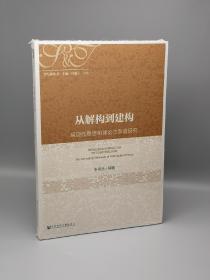 从解构到建构:后现代思想和理论的系谱研究