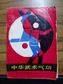 中华武术气功【1版1印 仅7600册】