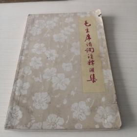 毛主席诗词注释汇集;1—6—2