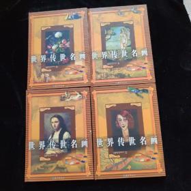 世界传世名画 1-4  合售  精装    一版一印