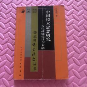 中国技术思想研究:古代机械设计与方法(刘克明签赠)