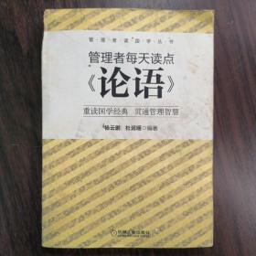 管理者读国学丛书:管理者每天读点《论语》