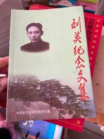 刘英纪念文集 签名