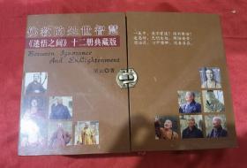 佛教的处世智慧:谜悟之间  (十二册典藏版 )  【豪华盒装】