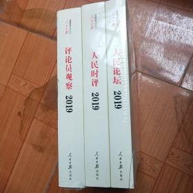 人民日报评论年编·2019(人民论坛、人民时评、评论员观察)