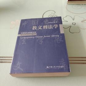 教义刑法学:中国当代法学家文库·陈兴良刑法研究专著系列