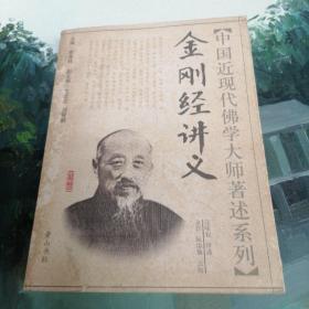 金刚经讲义/中国近现代佛学大师著述系列