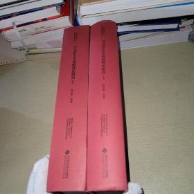 马克思主义基础理论研究(套装上下册)/当代马克思主义基础理论研究丛书