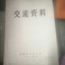 交流资料(中医类)