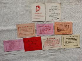 毛主席语录卡片等(一组9张)