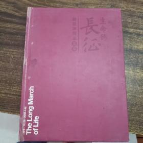 谢胜坤同志生平(画册)