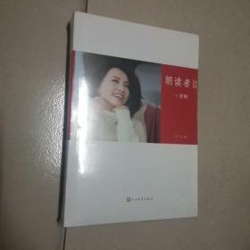 朗读者II(学生版)