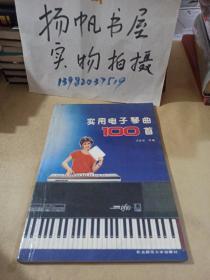 实用电子琴曲100首