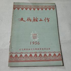 文化馆工作 1956年5