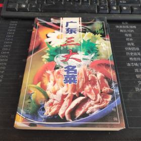 新编广东三大名菜