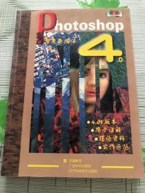 Photoshop4.0思考与技法 下册(含下册光碟)