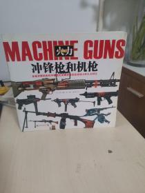 火力冲锋枪和机枪