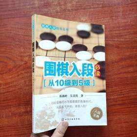 围棋入段指导丛书:围棋入段必读(从10级到5级)