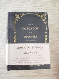 魔术笔记本:答案(36开)