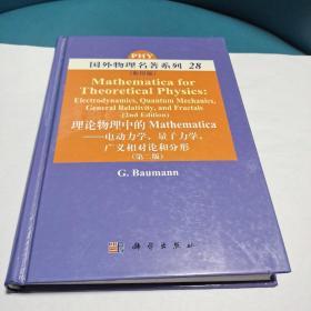 理论物理中的 Mathematica:电动力学,量子力学,广义相对论和分形:第二版(影印版)