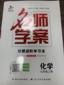 名师学案【化学】九年级上册