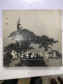 黎雄才山水画谱(1大厚册)