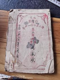 吉水第六区第三十一保保立小学作业本19.5x13.5cm
