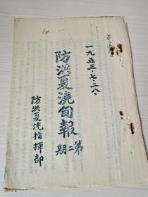 1953年晋中汾河水利资料《防洪夏浇旬报》第二期,一九五三年七月二十八日,防洪夏浇指挥部