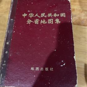中华人民共和国分省地 图集