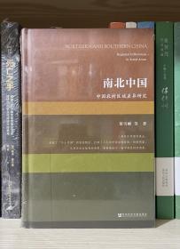 南北中国:中国农村区域差异研究(全新塑封)