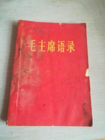 毛主席语录(32开)
