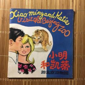 彩绘连环画  娃娃乐园 梨的故事  双语版彩绘连环画 小明和凯蒂游北京动物园 彩绘连环画 小明和凯蒂游北京动物园