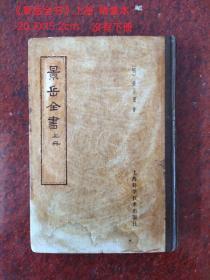 《景岳全书》精装上册一本
